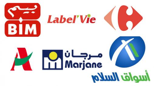 العمل-بمختلف-الأسواق-الممتازة-بالمغرب