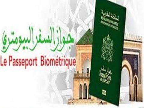 كيف-تحصل-على-جواز-السفر-البيومتري