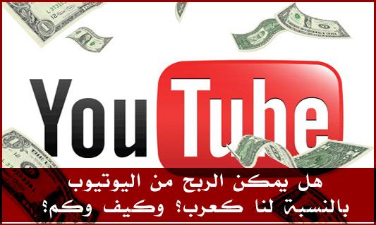 ربح-المال-من-يوتوب